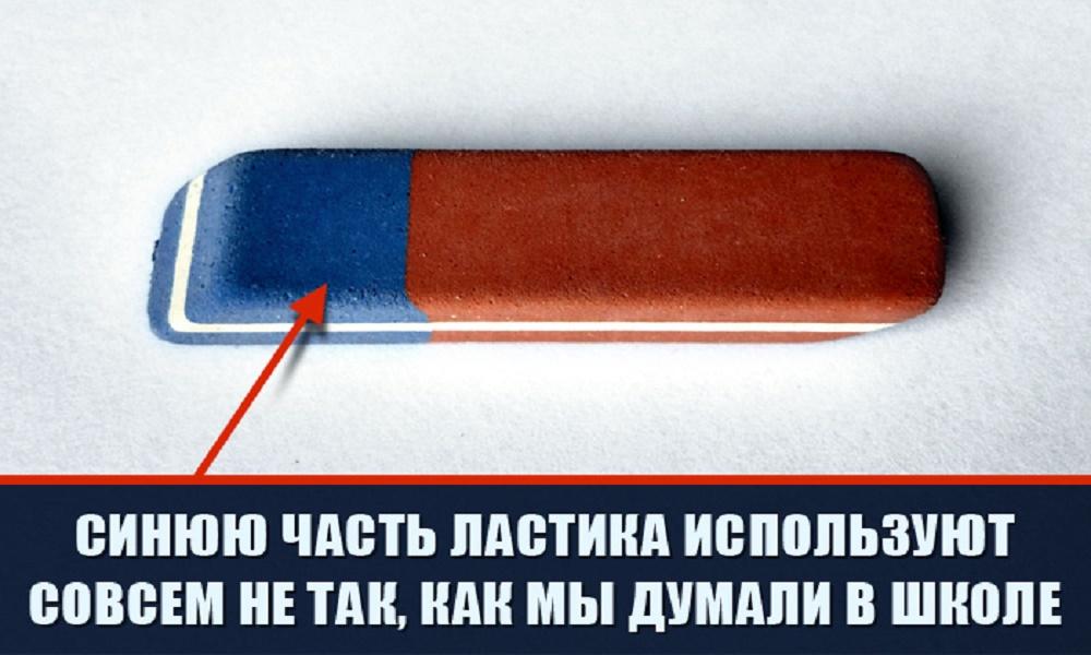 отказываться общего синяя часть ластика как использовать овощного
