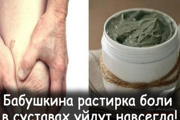 Бабушкин рецепт от боли в суставах
