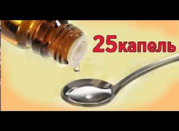 25 капель от сужения сосудов головного мозга